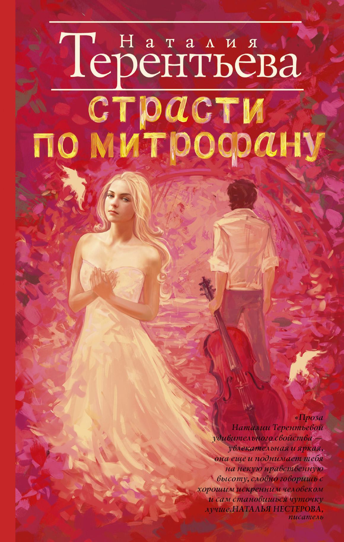 Наталия Терентьева Страсти по Митрофану стоимость