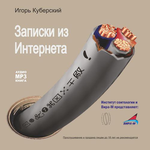 цены Игорь Куберский Записки из Интернета