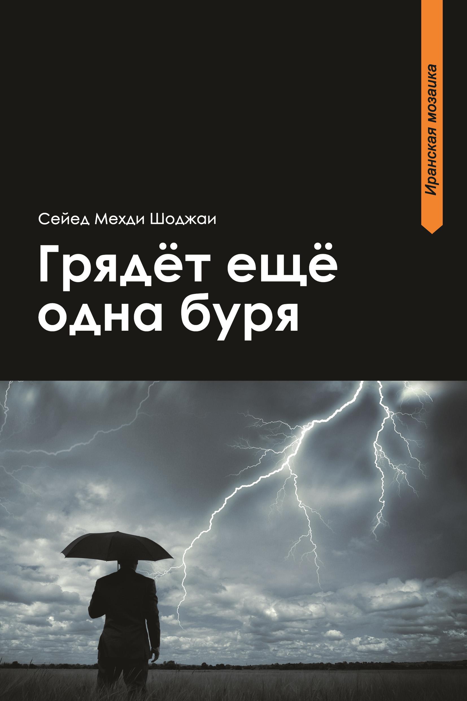 Сейед Мехди Шоджаи Грядет еще одна буря шоджаи сейед мехди грядет еще одна буря