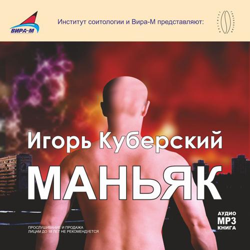 Игорь Куберский Маньяк игорь куберский массажист