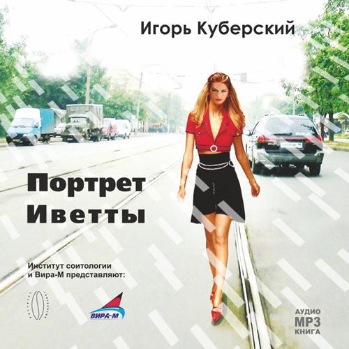 Игорь Куберский Портрет Иветты