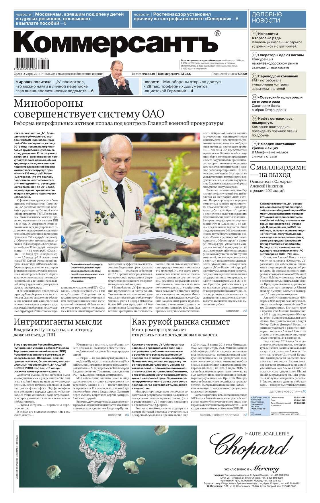Редакция газеты Коммерсантъ (понедельник-пятница) КоммерсантЪ (понедельник-пятница) 35-2016