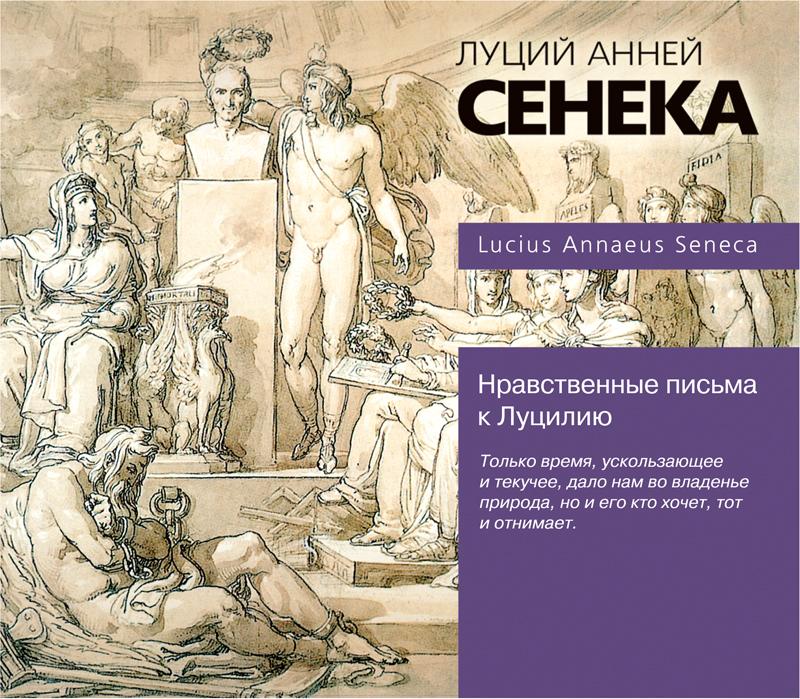 Луций Анней Сенека Нравственные письма к Луцилию светлана аллилуева двадцать писем к другу