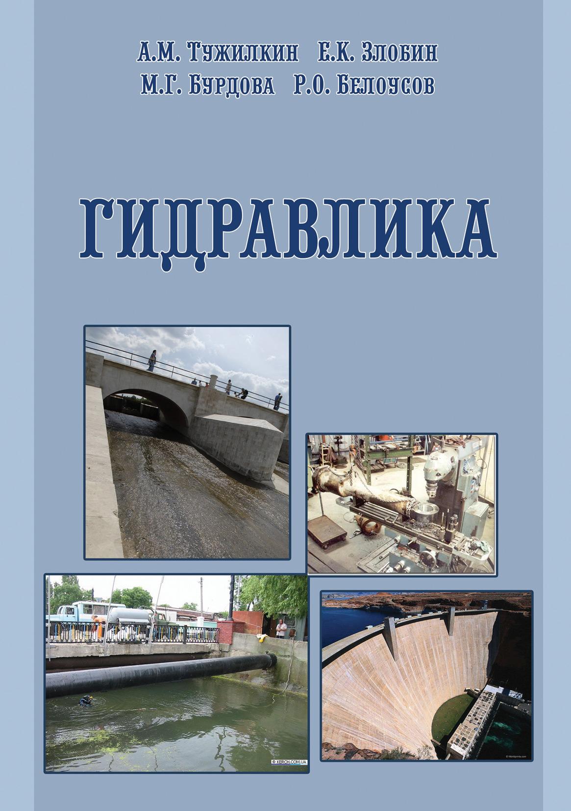 А. М. Тужилкин Гидравлика гиргидов а механика жидкости и газа гидравлика учебник