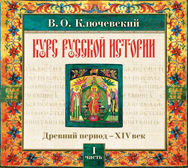 Василий Осипович Ключевский Русская история. Часть 1