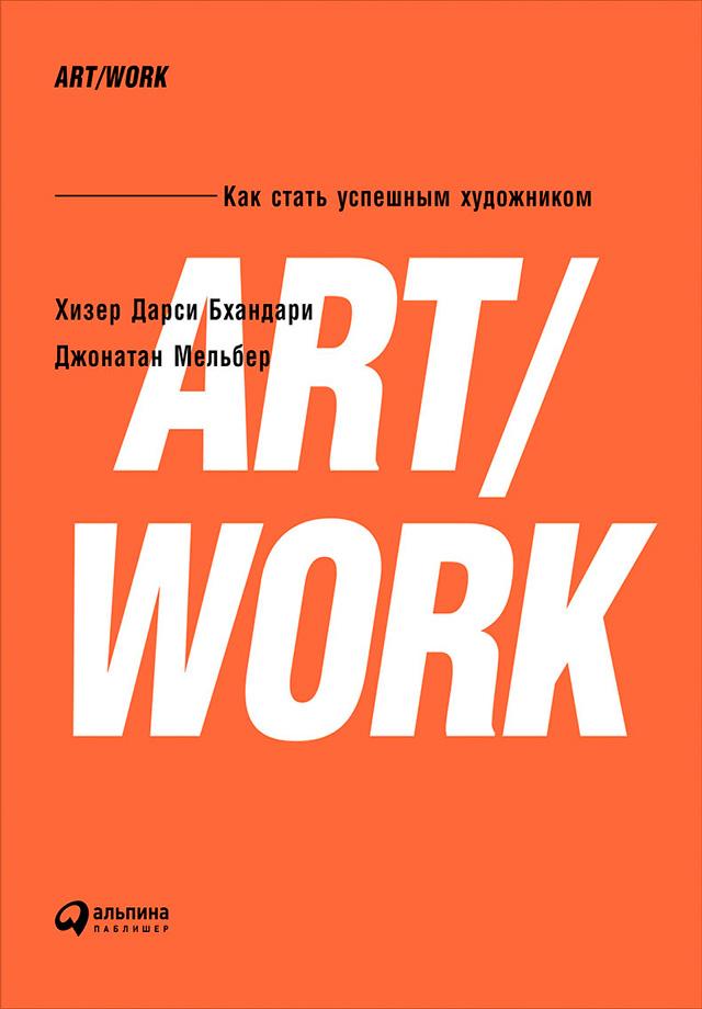 Обложка книги ART/WORK: Как стать успешным художником