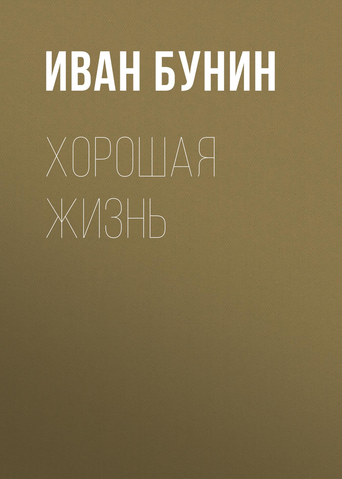 Фото - Иван Бунин Хорошая жизнь левицкий а я сталкер рождение зоны