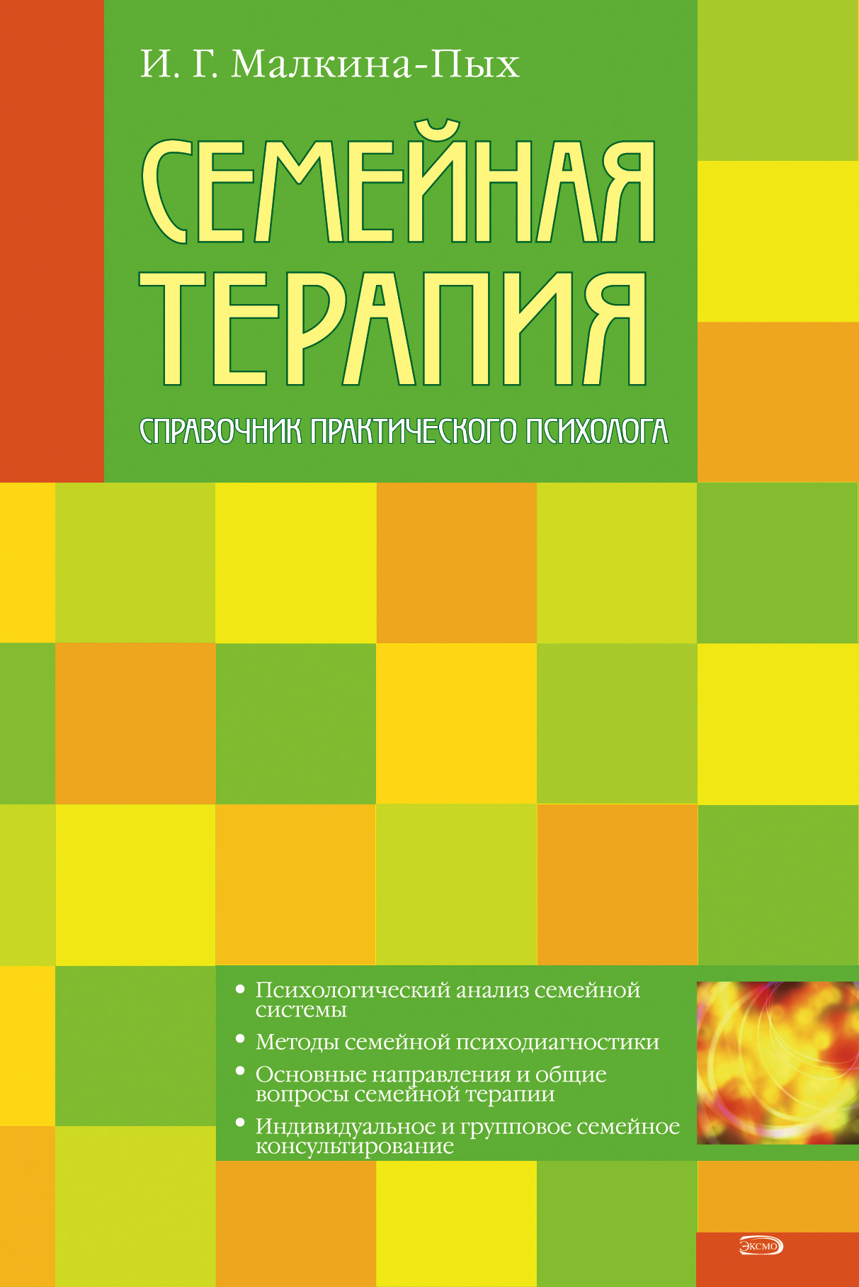 Ирина Малкина-Пых Семейная терапия ирина малкина пых семейная терапия