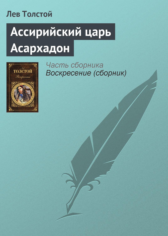 Лев Толстой Ассирийский царь Асархадон