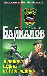 Альберт Байкалов В прицел судьбу не разглядишь