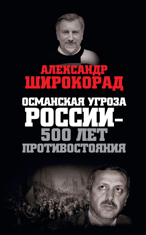 Фото - Александр Широкорад Османская угроза России – 500 лет противостояния османская угроза россии 500 лет противостояния