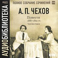 Антон Чехов Повести 1887 – 1891 гг. Том 17