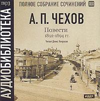 Антон Чехов Повести 1892 – 1894 гг. Том 19