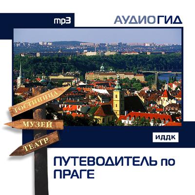 Коллектив авторов Путеводитель по Праге кшиштоф курек национальная галерея прага