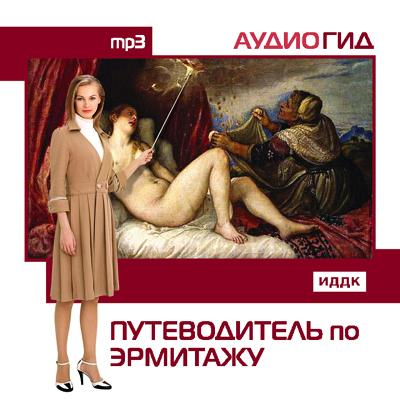Коллектив авторов Путеводитель по Эрмитажу русское искусство 1 17 2008