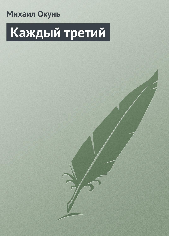 купить Михаил Окунь Каждый третий по цене 12 рублей