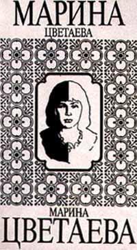 Марина Цветаева Певица