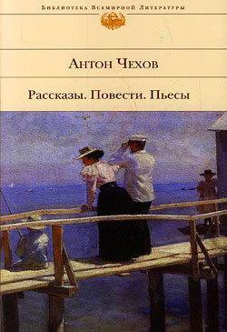 Антон Чехов В усадьбе антон чехов певчие