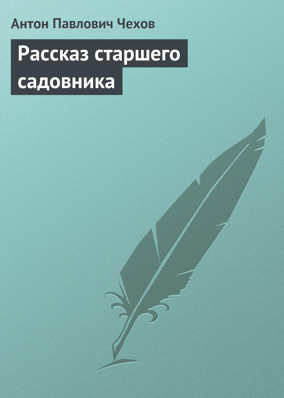 Антон Чехов Рассказ старшего садовника