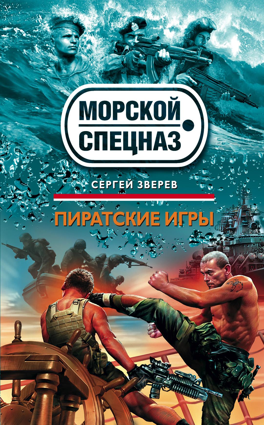 Сергей Зверев Пиратские игры сергей зверев игры шакалов