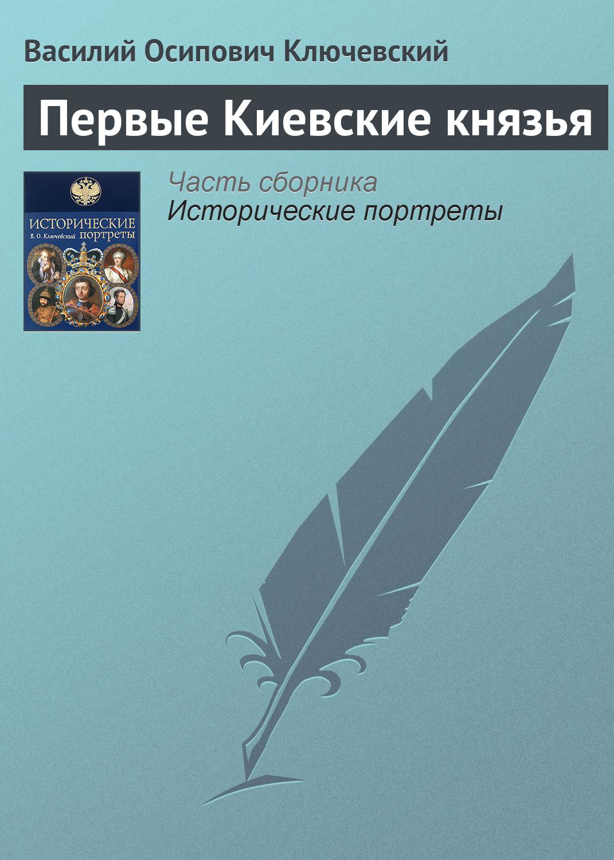 Василий Осипович Ключевский Первые Киевские князья в авдеенко киевские князья монгольской и литовской поры