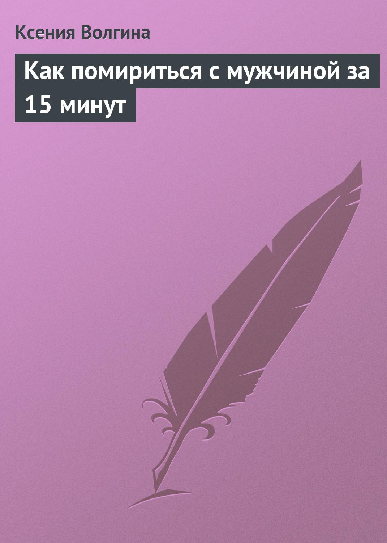 цена на Ксения Волгина Как помириться с мужчиной за 15 минут