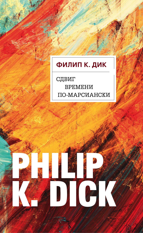Филип Киндред Дик Сдвиг времени по-марсиански дик филип киндред трансмиграция тимоти арчера