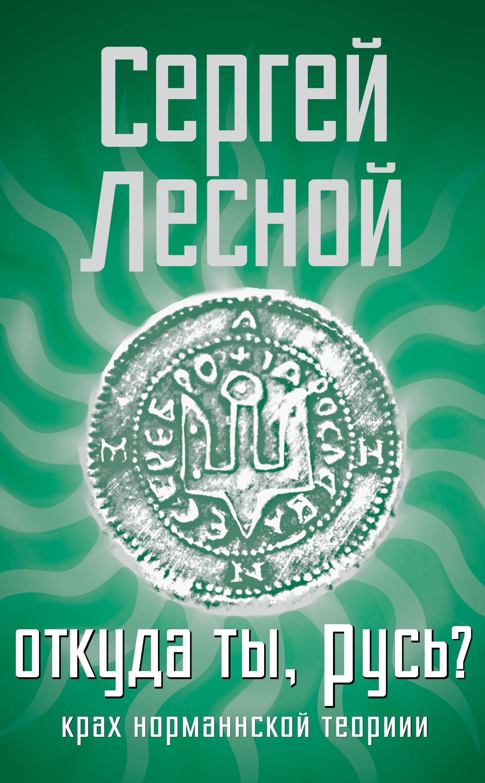 Сергей Лесной Откуда ты, Русь? Крах норманнской теории мотобур fubag fpb 52