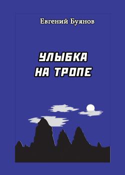 Евгений Буянов Улыбка на тропе