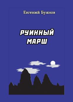 Евгений Буянов Руинный марш