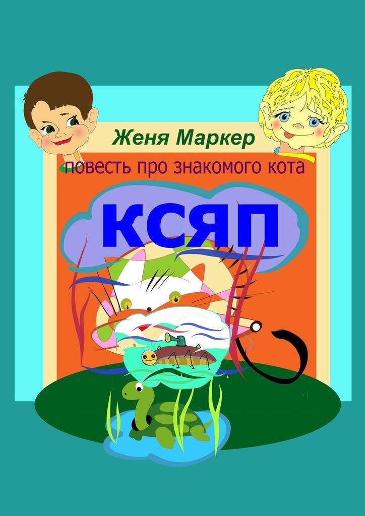 Женя Маркер Ксяп