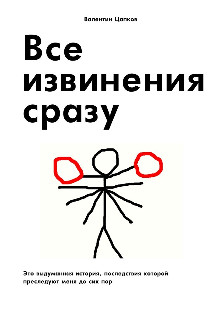 Валентин Цапков Все извинения сразу