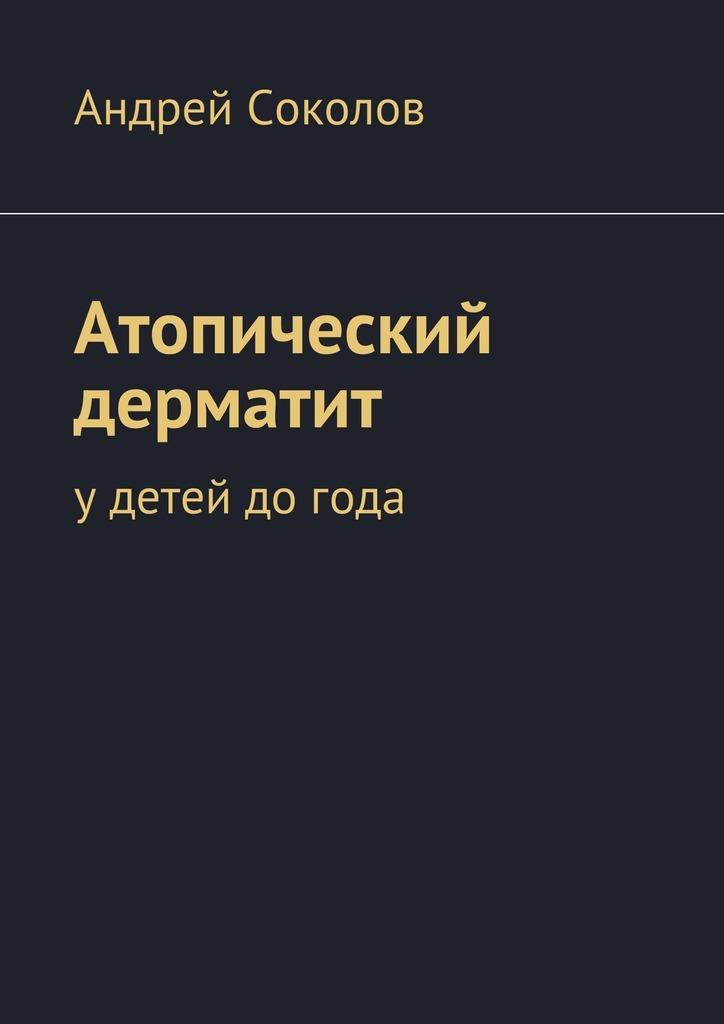 Андрей Соколов Атопический дерматит. Удетей догода