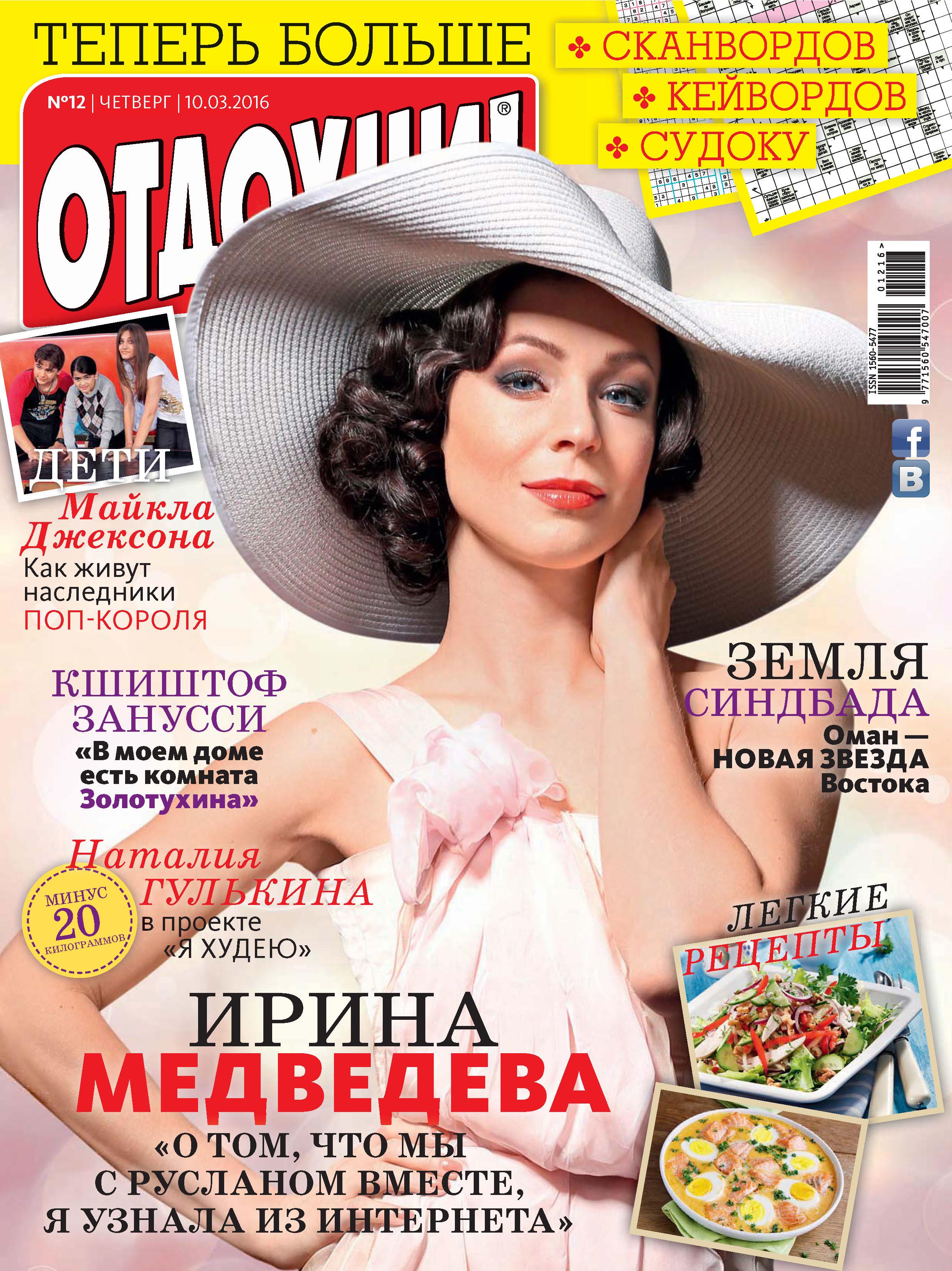 ИД «Бурда» Журнал «Отдохни!» №12/2016 ид бурда журнал отдохни 35 2016