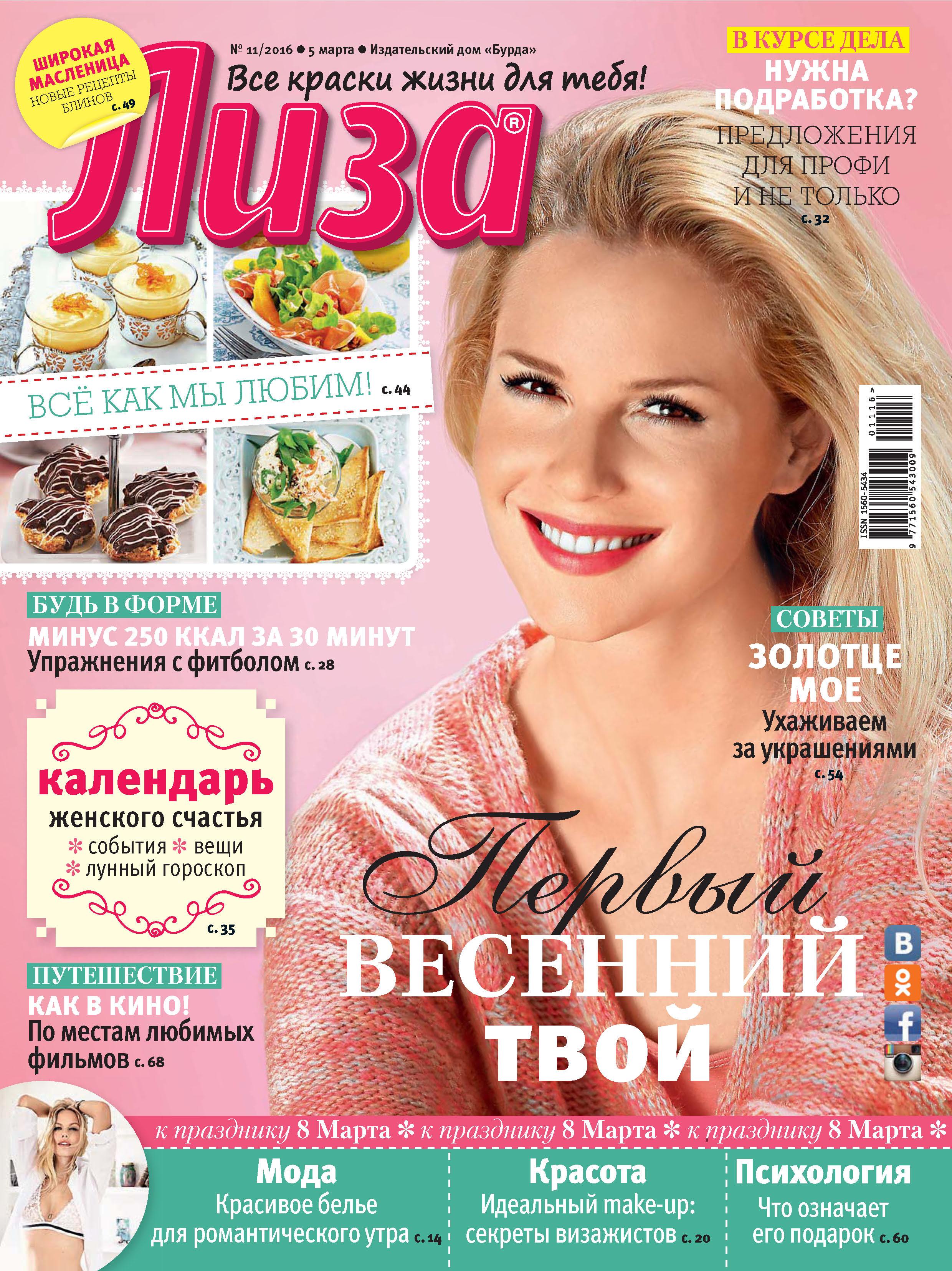 ИД «Бурда» Журнал «Лиза» №11/2016 журнал лиза бурда
