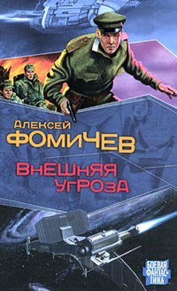Алексей Фомичев Внешняя угроза юрий ленчевский смерш в тылу врага зафронтовая работа военной контрразведки