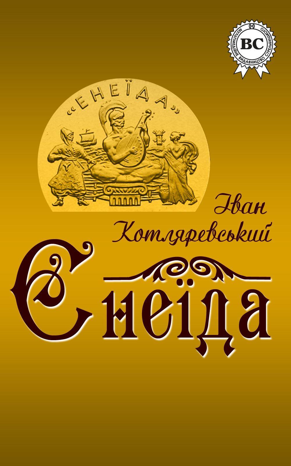 Іван Котляревський Енеїда іван петрович котляревський енеїда