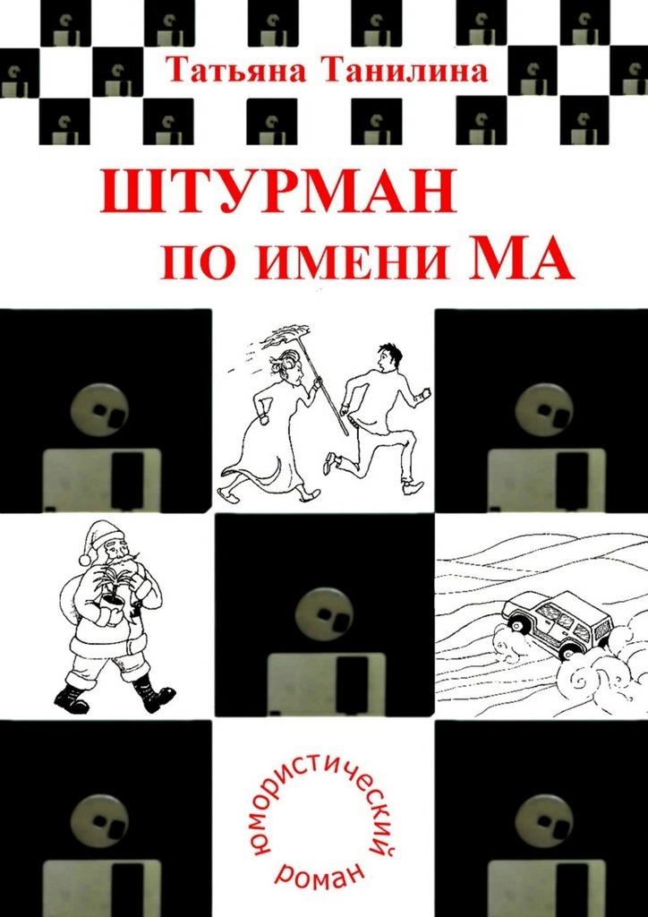 Татьяна Танилина Штурман поимениМа тёща