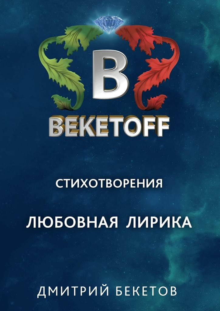 Дмитрий Бекетов Любовная лирика цена и фото
