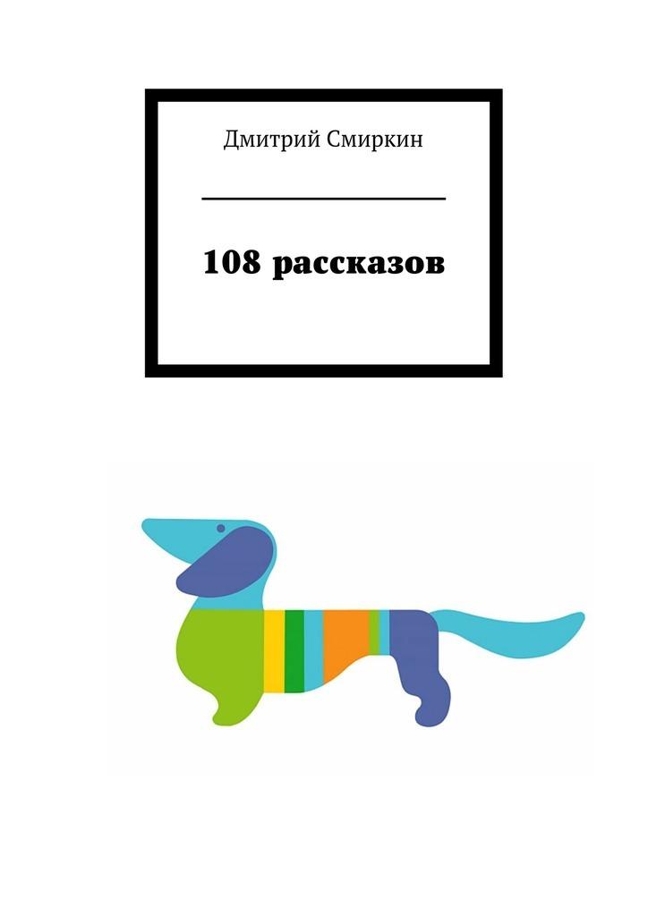 Дмитрий Смиркин 108рассказов дмитрий моисеев сборник рассказов