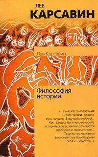 Лев Платонович Карсавин Философия истории карсавин л философия истории