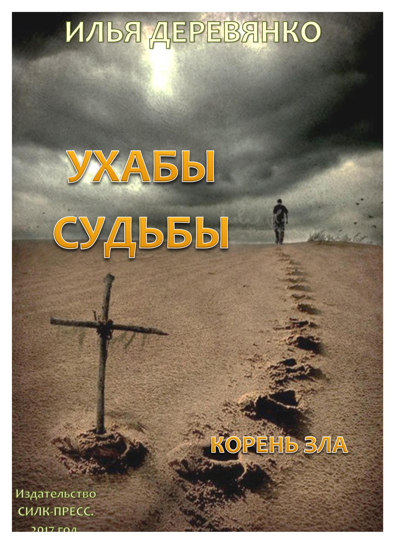 Илья Деревянко Корень зла