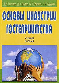 купить Д. И. Елканова Основы индустрии гостеприимства недорого