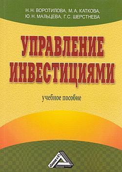 Н. Н. Воротилова Управление инвестициями