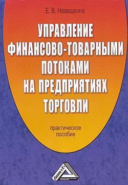 где купить Елена Невешкина Управление финансово-товарными потоками на предприятиях торговли дешево