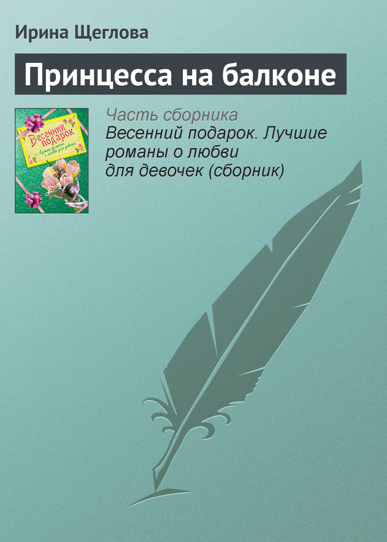 Принцесса на балконе ( Ирина Щеглова  )