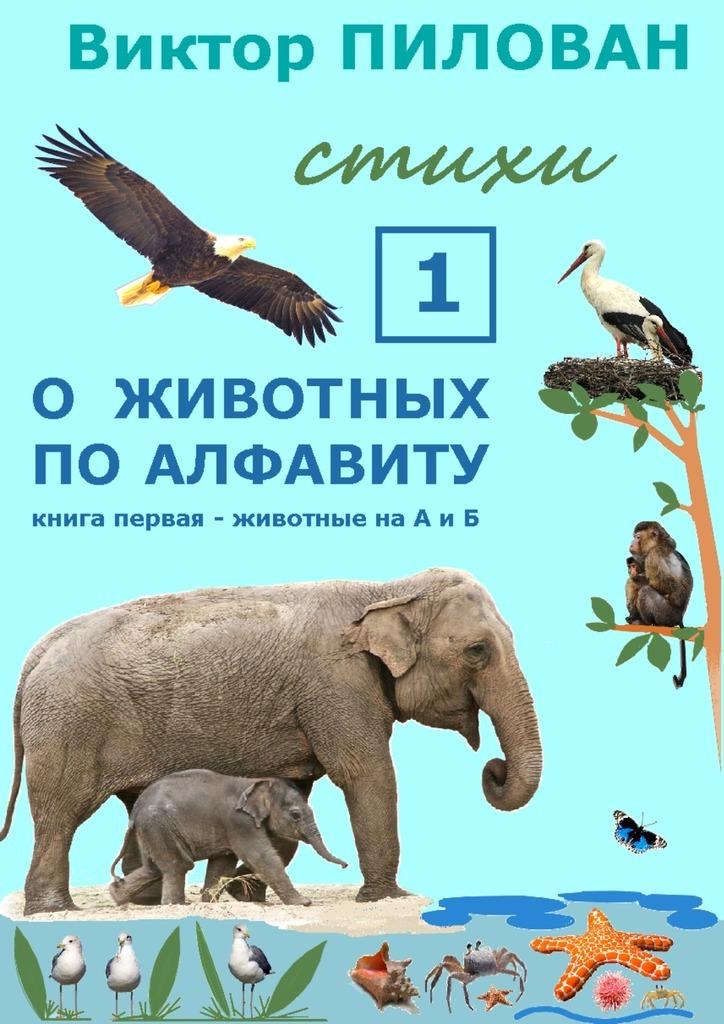 Виктор Пилован Оживотных поалфавиту. Книга первая. Животные наАиБ виктор пилован оживотных по