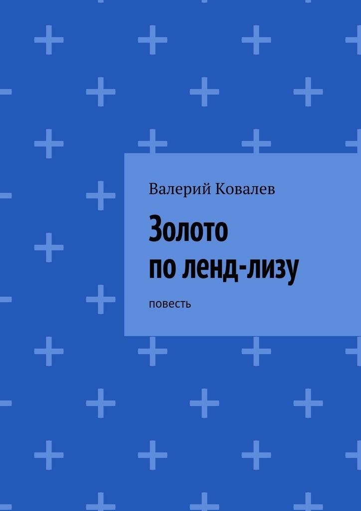 Валерий Николаевич Ковалев Золото поленд-лизу цена 2017