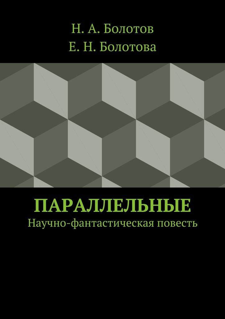 Н. А. Болотов Параллельные компьютер
