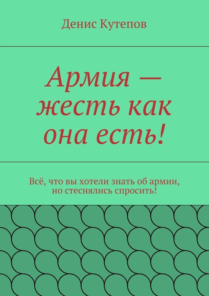 цена на Денис Кутепов Армия– жесть как она есть!